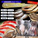 北海道復興プロジェクトC 腹袋 8点入 北海道の美味しさをまるごと凝縮した 真ほっけ開き 宗八カレイ サバ半身 開きサンマ 開きニシン 本ししゃも 紅鮭3切 こまい 詰め合わせ 福袋 ふっこう おつまみセット 開きセット お得 中身が分かる福袋 フードロス コロナ応援