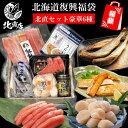 海鮮 ギフト 贈り物【北海道復興プロジェクトB】 腹袋 北海道の美味しさをまるごと凝縮した 6点 福袋  紅鮭ハラス タラコ コマイ うにイカ 松前漬 帆