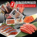 海鮮 ギフト 贈り物【北海道復興プロジェクトK】 腹袋 北海道の美味しさを凝縮した 8点 福袋  うなぎ1尾2パック 紅鮭ハラス ホタテ特フレーク 北海道