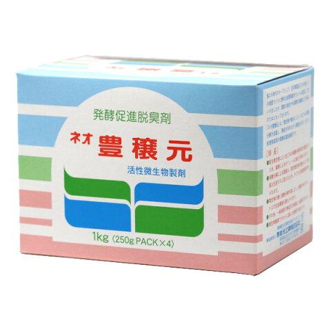 ネオ豊穣元 1kg(250g×4袋)生ごみ処理機用発酵促進・消臭剤