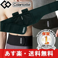 コラントッテ/Colantotte/ウエストベルト/Beltedwaistband