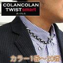 【ポイント10倍】コランコラン TWIST smart ネックレス/COLANCOLAN