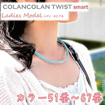 コランコラン TWIST smart レディースネックレス【51-67】/COLANCOLAN/アクセサリー/レディス/ネック/necklace/シリコン/マイナスイオン/カラー/口コミ/販売店/ミサンガ