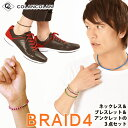 【送料無料】コランコラン BRAID4(四つ編み)3点セット/ネックレス/ブレスレット/アンクレット その1