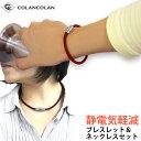 コランコラン Sガード セット colancolanの静電気除去ブレスレットと静電気除去ネックレスの特別セット その1