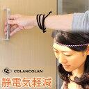 コランコラン Sガード ヴァリアス 静電気防止ブレスレット 静電気除去 ブレス colancolan その1