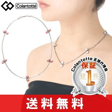 コラントッテ 磁気ネックレス フィオラ