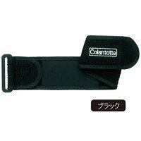 コラントッテ/Colantotte/サポーター/ひじ