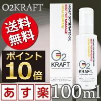 【送料込み】O2KRAFT100ml高濃度酸素マッサージオイル、オーツークラフト/筋肉の疲労に口コミ効果で人気のo2クラフトマッサージ/ドイツでの販売名ビオールアクティフ