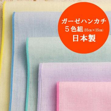 ベビー2重ガーゼハンカチ無地5色セット(35cm×35cm)日本製(赤ちゃん)