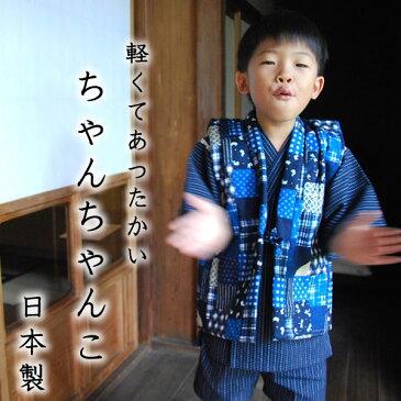 キッズちゃんちゃんこ・袖無し半天・80cm・90cm・100cm・110cm・日本製(はんてん 子供 キッズ ベスト ちゃんちゃんこ 子供用 赤ちゃん はんてん 袖なし 半纏 袢天 和柄 ギフト 男の子 女の子 プレゼント vest はんてん kids 日本製)