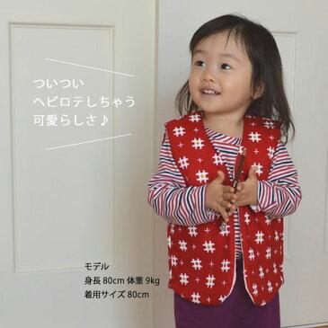 ベビー&キッズ・和風ベスト80cm・90cm・100cm・110cm・日本製(はんてん 子供 キッズ ベスト ちゃんちゃんこ 子供用 赤ちゃん はんてん 袖なし 半天 半纏 和柄 袢天 ギフト 男の子 女の子 プレゼント vest はんてん kids 日本製)