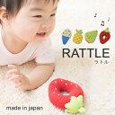 【日本製】鈴入りラトルフルーツ(ガラガラ ベビー 赤ちゃん 子供 お祝い 出産祝い ギフト 誕生日 赤ちゃん プレゼント おもちゃ 子供 新生児 おもちゃ)