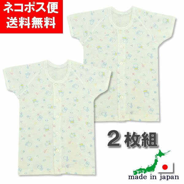 7581c57d8b1ca ベビー・前開き半袖シャツ2枚組・日本製(キッズ ベビー 赤ちゃん