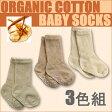 【セットでお得】オーガニックコットン・ベビーソックス3色組み日本製 (ベビー ソックス 靴下 赤ちゃん ベビー キッズ ナチュラル 子供 ベビー服)