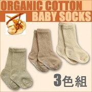 オーガニックコットン・ベビーソックス ソックス 赤ちゃん ナチュラル ベビー服