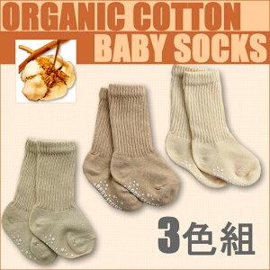 エントリー ポイント オーガニックコットン・ベビーソックス ソックス 赤ちゃん ナチュラル ベビー服