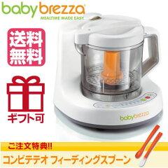 蒸す・きざむ・つぶすの1台3役の調理器です。離乳食調理器 ベビーブレッツァワンステップフー...