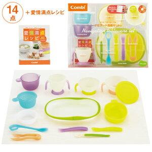 コンビ ベビーレーベル ナビゲート食器セットC (ベビー 赤ちゃん 離乳食 調理 ベビー食器)