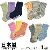 新生児・ベビー・ルーズソックス3足組・日本製(ベビー ソックス ベビー 靴下 赤ちゃん キッズ 新生児 靴下 ベビー服 新生児 女の子 男の子 子供 baby kids socks)