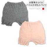【お着替えらくらく】パイルかぼちゃパンツ(50-60cm・70-80cm)日本製