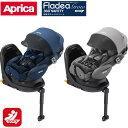 アップリカ チャイルドシート フラディア グロウ ISOFIX 360° セーフティー プレミアム(アップリカ チャイルドシート 新生児 回転式 チャイルドシート ISOFIX アップリカ child seat)