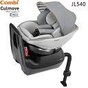 コンビ チャイルドシート クルムーヴ スマート エッグショック JL-540 グレー(GL)(Combi チャイルドシート 新生児 回転式 child seat コンビ)