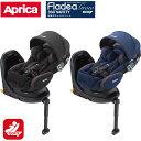 アップリカ チャイルドシート フラディア グロウ ISOFIX 360° セーフティー(アップリカ チャイルドシート 新生児 回転式 チャイルドシート ISOFIX アップリカ 日よけ child seat)