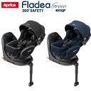 アップリカ チャイルドシート フラディア グロウ ISOFIX 360° セーフティー AB(チャイルドシート 新生児 回転式 Aprica)