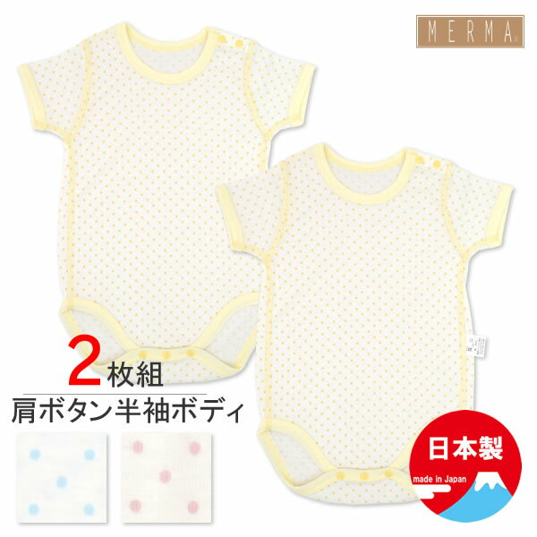 a594b4b0013f7 メルマ加工立体縫製水玉肩ボタンボディスーツ2枚組・日本製(