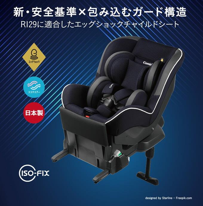 コンビチャイルドシートプロガードISOFIXエッグショックRKネイビー(チャイルドシート新生児ISOFIXchildseat)