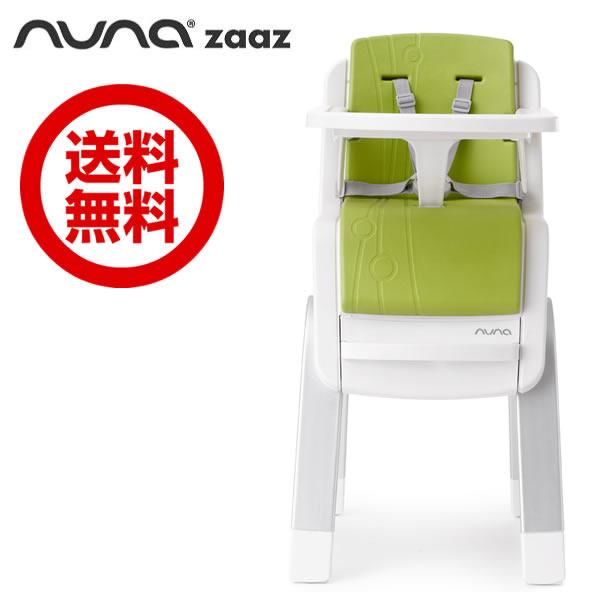 nuna(ヌナ) ハイチェア zaaz グリーン (5点式シートベルト仕様)(カトージ ベビーチェア ハイチェアー ベビー 赤ちゃん 子供 ベビーチェア ハイチェア 椅子 食事)【送料無料】
