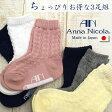 AnnaNicola(アンナニコラ)ベビー・フロート編みクルーソックス3足組≪日本製≫mail0