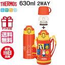 THERMOS(サーモス) 真空断熱2WAYボトル FHO-600WFB ミッフィー 0.63L/0.6L(サーモス 水筒 ミッフィー 保冷 子供水筒 直飲み コップ付き ワンタッチ)