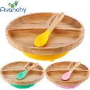 Avanchy(アヴァンシー) 竹のプレートワイド+スプーンセット(赤ちゃん ベビー 食器 セット 木 ベビー用 食器 出産祝い 食器 男の子 女の子 baby)