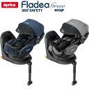 アップリカ チャイルドシート フラディア グロウ ISOFIX 360° セーフティー プレミアム AB(チャイルドシート 新生児 回転式 Aprica)