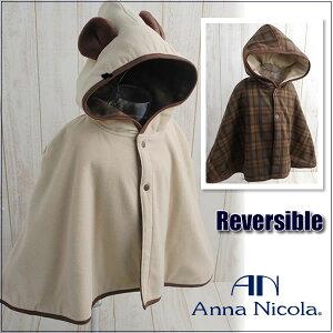 f8819018c1722 Anna Nicola(アンナニコラ) 新生児 リバーシブル耳付きフリースマント 日本製(ベビー