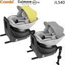 コンビ チャイルドシート クルムーヴ スマート ISOFIX エッグショック JL-540(Combi チャイルドシート 新生児 ISOFIX 回転式 child seat コンビ)