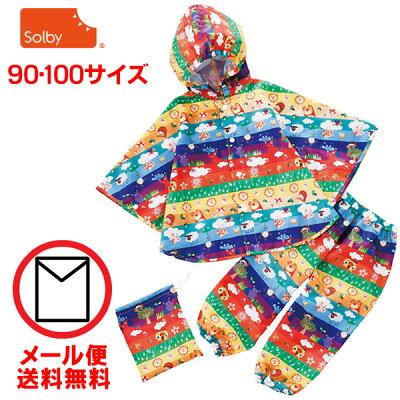 solby(ソルビィ) ベビー用レインポンチョ+パンツ
