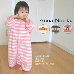 AnnaNicola(アンナニコラ) もこもこフリーススリーパー めくれ防止 日本製(スリーパ…