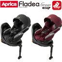 アップリカ チャイルドシート フラディア グロウ ISOFIX AC(アップリカ チャイルドシート 新生児 回転式 チャイルドシート ISOFIX アップリカ 日よけ child seat)