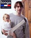 メール便発送なら送料無料!シンプルで使いやすい♪フランス製抱っこ紐トンガベビーホルダー≪tonga≫mail0