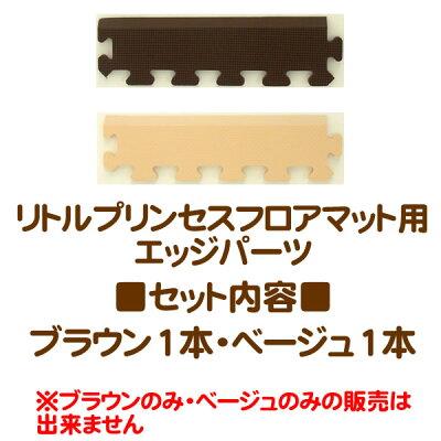 ・フロアーマットツートンカラー用エッジ2本セット(ブラウン1本ベージュ1本)