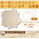 ・お肌にやさしい天然素材オーガニックコットン・ガーゼハンカチ3枚組≪日本製≫