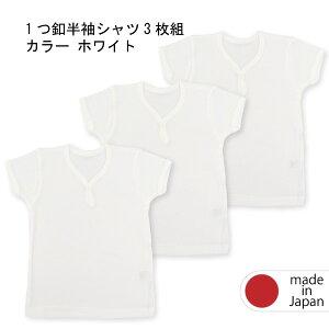 ベビー・一釦半袖シャツ3枚組・日本製(赤ちゃん 肌着 ベビー肌着 日本製 綿肌着 半袖 肌着 キッズ ベビー服 baby)