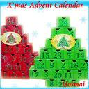 【11月15日以降順次発送】アドベントカレンダー クリスマスツリー  毎年使える 国産お菓子入り 日めくりカレンダー カウントダウンカレンダー