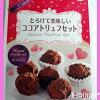 手作りお菓子キットバレンタインココアトリュフセット手作りお菓子キットプレゼントトリュフパーティに