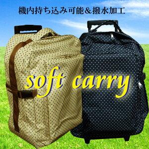 持ち込み キャリーバッグ 修学旅行 スーツケース ソフトキャリーケース