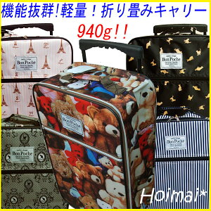 折りたたみ シンプル キャリーバッグ 修学旅行 ショッピング スーツケース おすすめ キャリーケース ストライプ
