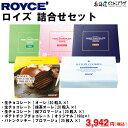 ロイズ商品の詰合せセットです。 大人気の生チョコレートも3種類入っています! 【セット内容】生チョコレート[オーレ]20粒入×1、生チョコレート[抹茶オーレ]20粒入×1、生チョコレート[桜フロマージュ]20粒入×1 ポテトチップチョコレート[オリジナル]190g×1、バトンクッキー[フロマージュ]25枚入×1 【生チョコレート[オーレ]20粒入】 【原材料】砂糖、バター、香料、カカオマス、ココアバター、全粉乳、乳化剤(大豆由来)、ココアパウダー、洋酒、生クリーム 【内容量】20粒入 【賞味期限】30日 【保存方法】冷蔵 【生チョコレート[抹茶オーレ]20粒入】 【原材料】生クリーム、ココアバター、砂糖、脱脂粉乳、全粉乳、乳糖、抹茶、洋酒、乳化剤(大豆由来)、香料 【内容量】20粒入 【賞味期限】30日 【保存方法】冷蔵 【生チョコレート[桜フロマージュ]20粒入】 【原材料】ココアバター 砂糖、生クリーム、全粉乳、チーズ、脱脂粉乳、乳糖、桜花エキス、洋酒、いちご粉末、 練乳パウダー、植物油脂、乳化剤、香料、赤ビート色素、アントシアニン色素、酸味料 【内容量】20粒入 【賞味期限】30日 【保存方法】冷蔵 【ポテトチップチョコレート[オリジナル]】 【原材料】ココアバター 砂糖、生クリーム、全粉乳、チーズ、脱脂粉乳、乳糖、桜花エキス、洋酒、いちご粉末、 練乳パウダー、植物油脂、乳化剤、香料、赤ビート色素、アントシアニン色素、酸味料 【内容量】190g 【賞味期限】30日 【保存方法】冷蔵 【バトンクッキー[フロマージュ]】 【原材料】砂糖、チーズ、小麦粉、ココアバター、鶏卵、全粒乳、バター、植物油脂、脱脂粉乳、ココナッツ、 マーガリン/トレハロース、乳化剤(大豆由来)、香料 【内容量】25枚入 【賞味期限】60日 【保存方法】冷蔵 【製造者】株式会社ロイズコンフェクト      北海道札幌市北区あいの里4条9丁目1-1